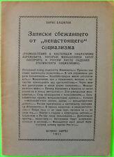 RUSSIAN book Boris Bashilov Argentina 1951