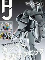 Monthly Hobby Japan August 2020 Magazine NEW from Japan