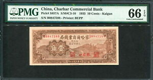 China ( Charhar Commercial Bank ) 1935, 10 Cents, S857A, PMG 66 EPQ GEM UNC