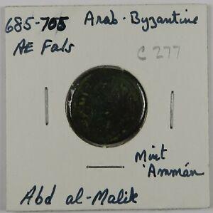 C277 Arab-Byzantine, Jordan, AE Fals of Abd al Malik, 692-697, Amman Mint D