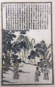 "T. MUNI BLACK INK CHINESE ENGRAVING ""MOUNTAINOUS LANDSCAPE"" RICE PAPER C 1990 A"