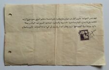 Letter Written in Arabic Palestine Stamp - Letter Arabic Purple stamp Palestine