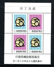 CHINA (TAIWAN) 2566a, 1986 YEAR OF THE HARE, S/S OF 4, MNH (CHI053)