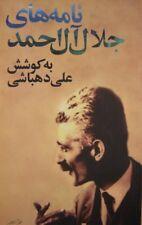 Persian Book Jalan Alahmad Letters Farsi B2367 کتاب فارسی نامه های جلال آل احمد