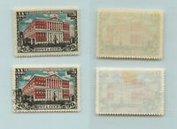 Russia USSR 1947 SC 1125 MNH and used. g313