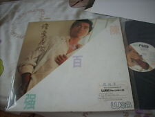 a941981  Danny Chan Lp 陳百強 深愛著你 Poster  with a Promo Label on the Jacket