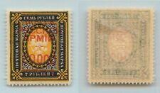 Russia Wrangel 1921 SC 235 mint . f6610