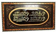 Islamic Muslim wall frame 4 Kull / Home decorative