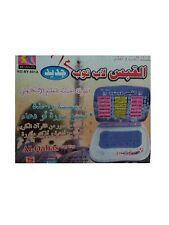 Mini laptop to learn Quran in Arabic Blue Color for kids Islamic Ramadan EidGift