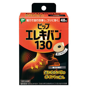PIP ELEKIBAN 130 48 Patches Magnet Relieves Muscle Stiffness Made in Japan NEW