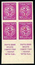 ISRAEL DOAR IVRI  SCOTT#3 IMPERFORATE TAB  BLOCK MINT NEVER HINGED ORIGINAL GUM