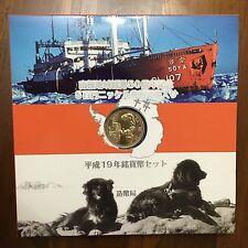 Japan Mint set 2007 (UCA6.15/C2)