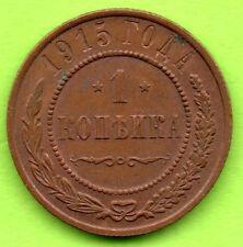 RUSSIA RUSSLAND 1 KOPEK 1915 COPPER COIN 697