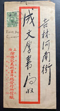 1948 Shanghai China Red Band First Day Cover FDC