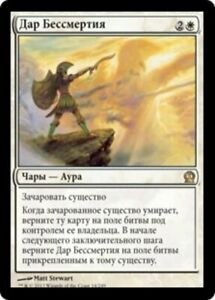 1X Gift of Immortality Theros EX Russian MTG CARD