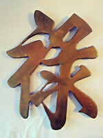 Vintage Brass Trivet/Wall Hanging of the Chinese Character for Prosperity, Lu (祿