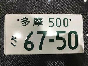 Show Plate-Japanese Car Licence Japan JDM Pressed Number Plate Honda-6750 Green