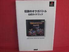 Ogre Battle official guide book/Playstation,PS1