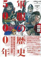 war ww2 Histroy of Military Uniforms of 5000 years, Japan, 2012 Brand New