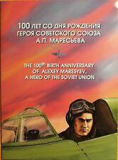 RUSSIA RUSSLAND 2016 SP 2306 100 Geb. Held der SU Pilot Maresiev Fleugzeuge MNH