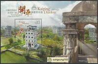 Hong Kong 2017 開平碉樓 World Heritage China Series No. 6: Kaiping Diaolou Stamp