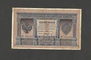 RUSSIA 1 RUBLE 1898 P #1b.16 SIGN. TIMASHEV & N. STARIKOV VF TO VF+ VERY RARE