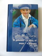 John Dewey. From the child to the world, from the world to the child Russian