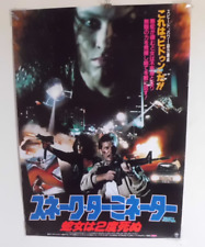 NASTY HUNTER LADY TERMINATOR  movie POSTER JAPAN B2