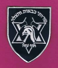 ISRAEL HISTORIC JEWISH SETTLEMENT GAZA STRIP FIREFIGHTER OBSOLETE VINTAGE  PATCH