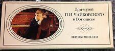 Дом-музей П.И.Чайковвского в Воткинске-12 postcards-Moscow 1979