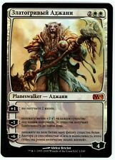 ***1x FOIL Russian Ajani Goldmane*** MTG Magic 2010 -Kid Icarus-