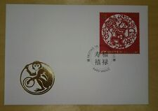 猴年 2015 2016 Monkey Zodiac Lunar New Year Stamp FDC - From Liechtenstein, Swiss