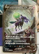 Pokemon Card Japanese s6K Clayrex Shadow Rider V SR SA