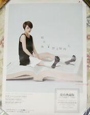 Rainie Yang Wishing For Happiness  2012 Taiwan Promo Poster (Ver.B)