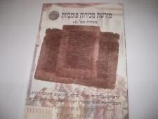 Moreshet AUCTION CATALOG Judaica, Hebrew books, Letters, manuscripts Jul 18 2016