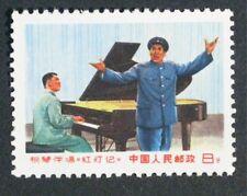 PR China 1969 W16-1 Red Lantern MNH SC1005