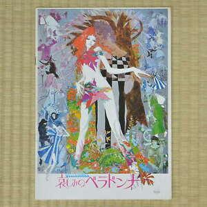 Belladonna of Sadness Japan Movie Program 1973 Tatsuya Nakadai Eiichi Yamamoto