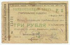 RUSSIA/STAVROPOL  3 RUBL  VG-F VERY RARE!