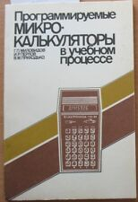 Programmed Calculator Russian Book Manual Electronic MK 54 Calculating learning
