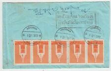 THAILAND. Rama IX 1960 Cover, good NONGCHOK postmarks