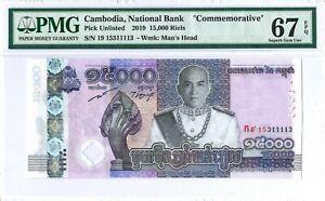 "Cambodia 15.000 Riels 2019 PMG 67 EPQ s/n 19 15311113 ""Commemorative"" Hybrid"