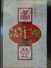 China 2007 Chinese New Year Special Souvenir Sheet MNH