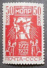 Russia Ussr 1932 Airmail, Zagor. #309, Mh, Cv=40$