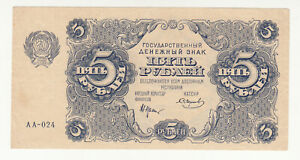 Russia 5 rubles 1922 circ. p129 @ low start