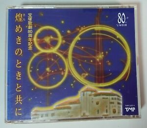 CD Takarazuka 80th Anniversary Kirameki To Tomoni With Sparkle 1994 Best Songs