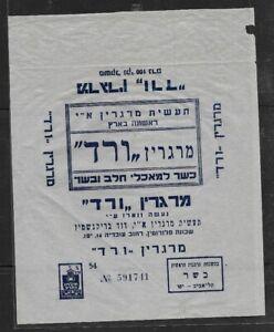 Judaica Palestine rare Old Wrapper Vered Margarine w Kofer HaYishuv Mark Stamp