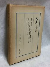 Japanese_edo-period-GO-game-igo_kifu-Honinbo-Genjo_1976-BOOK-Masaki-Takemiya