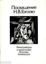 1987 DEDICATION TO N.V.GOGOL art by Vaclav Zelinsky Illustrated Russian book