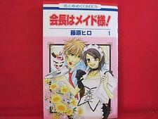 Kaichou wa Maid-sama #1 Manga Japanese / UJIWARA Hiro
