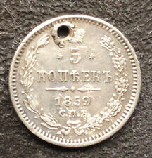 1859 5 SILVER KOPEKS OLD RUSSIAN IMPERIAL COIN ORIGINAL VERY  VERY RARE
